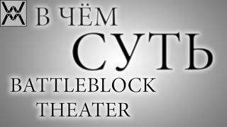 В чём суть - BattleBlock Theater ?