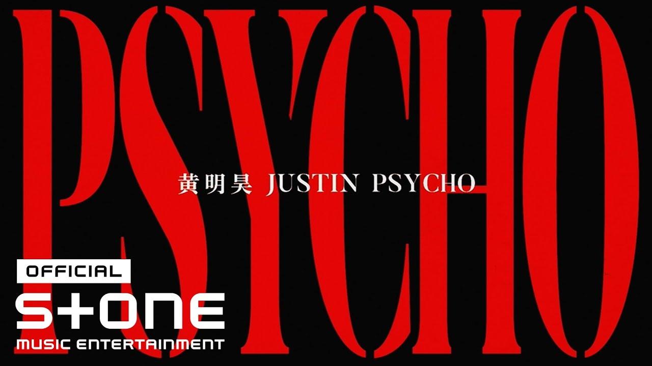 저스틴 (Justin黄明昊) - 'PSYCHO' MV