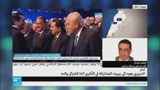 الحريري يعود إلى بيروت للمشاركة في الذكرى ال11 لاغتيال والده