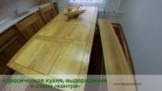 Мебель для кухни из массива дуба