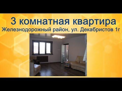 Купите 3 комнатную квартиру в Красноярске. Железнодорожный район, ул. Декабристов 1г