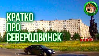 🏢НАЧАЛО ЗИМОВКИ в ГОРОДЕ у Белого Моря. Кратко Про Северодвинск