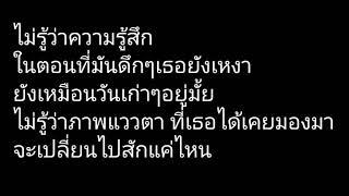 นอกจากชื่อฉัน - Actart (lyrics)