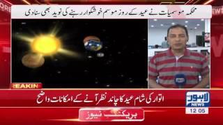 Moon sighting to determine Eid-al-Fitr date
