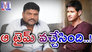 Finally Director Parusuram Open Up About His Upcoming Movie With Mahesh Babu ||#SSMB27 || #METOO