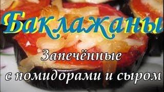 видео Баклажаны, запеченные в духовке: пошаговые рецепты с фото