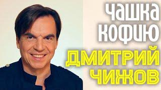"""""""Чашка кофию"""" поет автор Дмитрий Чижов"""