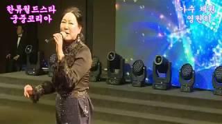 2019 한류월드스타 궁중코리아 송년의밤 / 초청가수 …
