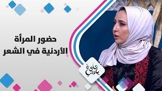 الشاعرة اسراء عيسى - حضور المرأة الأردنية في الشعر