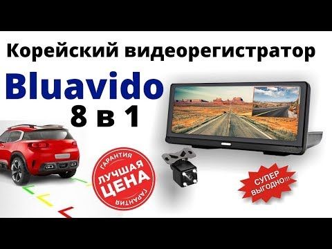 Корейский видеорегистратор Bluavido 8 в 1. Купить видеорегистратор Bluavido, цена, отзывы. Антирадар