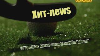 Хит-news : первый в Ульяновске мини-ГОЛЬФ клуб