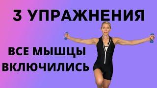 3 УПРАЖНЕНИЯ и все ваши мышцы активированы Аля Титаренко