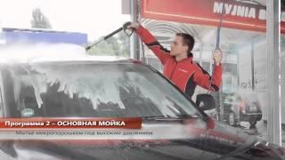 Как помыть авто(Автомойки BKF позволяют быстро и дешёво вымыть машину. Вы сами решаете, сколько будет стоить мытье Вашего..., 2013-10-02T10:20:13.000Z)
