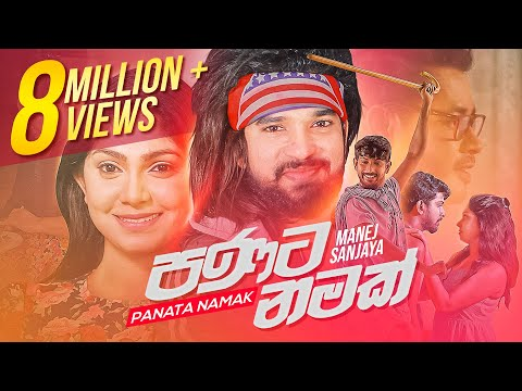 Panata Namak | පණට නමක් | Manej Sanjaya New Song | Sinhala Music Video