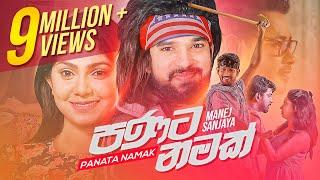 Panata Namak | පණට නමක් | Manej Sanjaya New Song | Sinhala Music Video Thumbnail