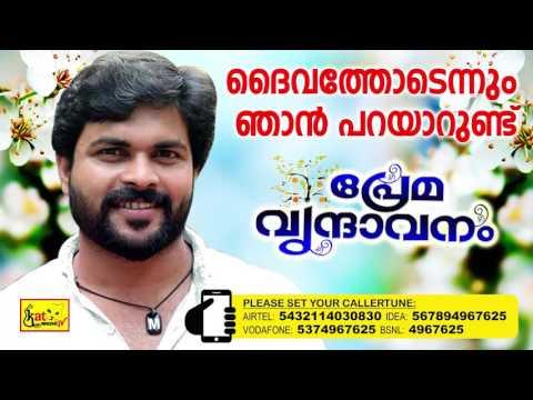 Super Hit Romantic Album  | ദൈവത്തോടെന്നും  | Premavrindavanam |  Malayalam Album | Shafi Kollam