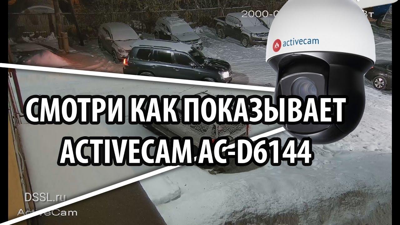 Как показывает <b>SpeedDome</b> Камера ActiveCam AC D6144 ...