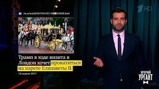 Вечерний Ургант. Новости отИвана. (21.04.2017)