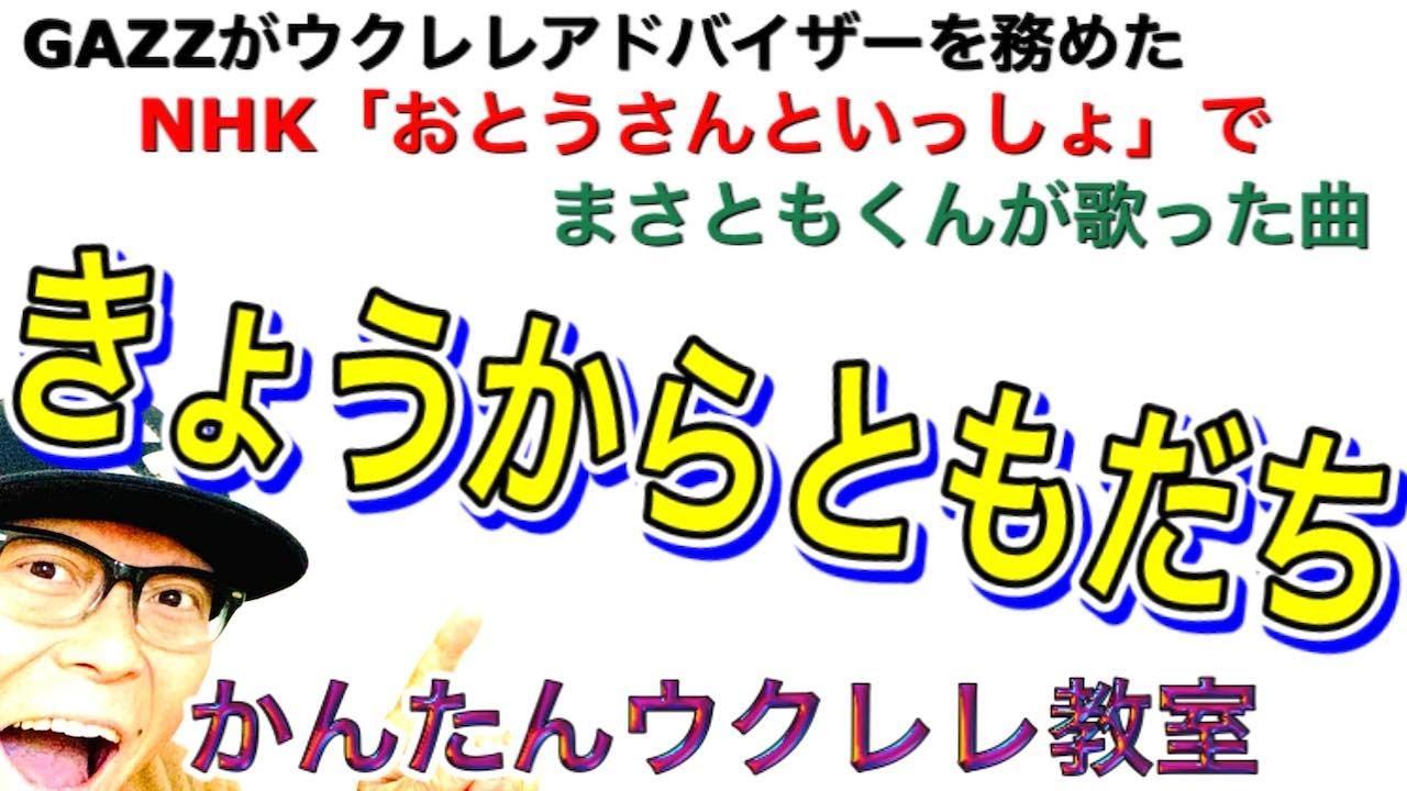 【本日放映!NHK おとうさんといっしょ】きょうからともだち / GAZZがウクレレアドバイザーを務めました!#ガズレレ #おとうさんといっしょ  #まさとも