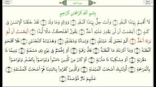 """Сура 90 """"Аль-Балад"""" (Город) - урок, таджвид, правильное чтение"""