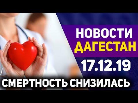 Новости Дагестана за 17.12.2019 год
