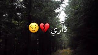 حمزة نمرة 🌿😔 | داري يا قلبي 💔 | حالات واتس اب