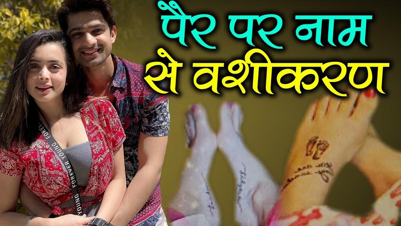 8619457636 Vashikaran Specilist || पैर पर नाम लिखकर वशीकरण | Easy Vashikaran Totka