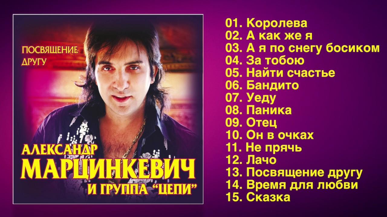 "Александр Марцинкевич и группа ""Цепи"" — Посвящение другу"