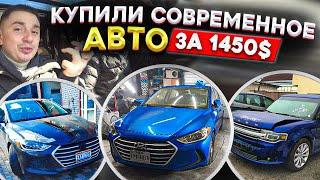 МОЙ ШОК от Американских АВТО, купили авто за 1450 2015 года - результаты ремонта машин из США!