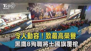【TVBS新聞精華】令人動容! 致最高榮譽 黑鷹8殉職將士國旗覆棺