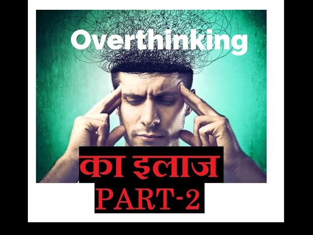 How to stop Overthinking in Hindi| Solution to Overthinking and anxiety in Hindi Part 2