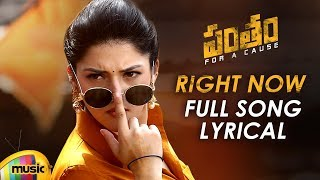 Right Now Full Song Lyrical Video | Pantham Telugu Movie Songs | Gopichand | Mehreen | Gopi Sundar