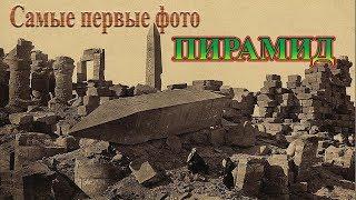 Самые первые фото Египетских пирамид 18-19 века