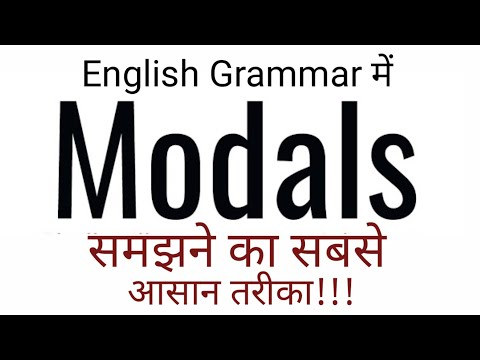 Modals in English Grammar in Hindi (Shall, will, must, may, might, can could, should, would, need)