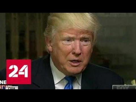 Как усмирить Трампа: избранного президента США назвали пешкой
