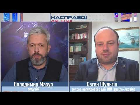Телеканал Simon: Насправді. Україна-Ізраїль: перспективи співпраці