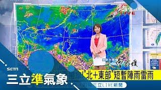 外出要帶傘!下周颱風可能形成?最快今明兩天可得知 是否影響台灣有待觀察│氣象主播 曾鈴媛│【三立準氣象】20180602│三立新聞台