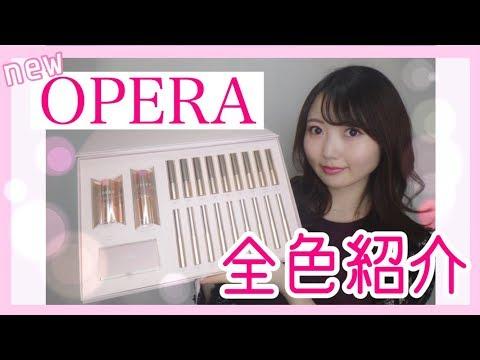 【全色】OPERA(オペラ)リップティントN &シアーリップカラーRN《リニューアル》
