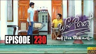 Sangeethe | Episode 230 27th December 2019 Thumbnail