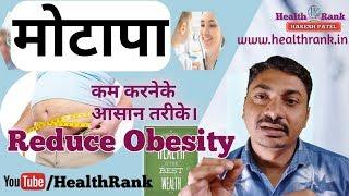 मोटापा से छुटकारा    Reduce Obesity    बेहतरीन 4 गरेलू उपाय    Health Rank