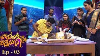 Thakarppan Comedy   Ep - 03 The journey of Thakarppan Comedy continues..!   Mazhavil Manorama