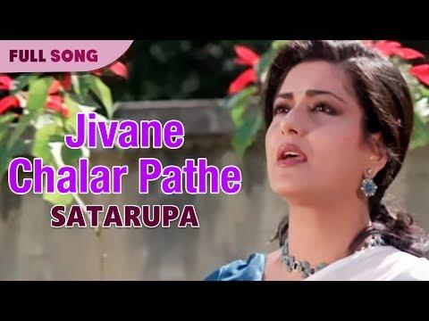 Jivane Chalar Pathe | Asha Bhosle | Satarupa | Bengali Movie Songs