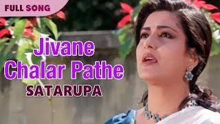 Jivane Chalar Pathe - Asha Bhosle Mp3 Song Download