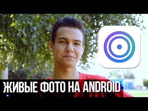 Как сделать лайф фото на андроид