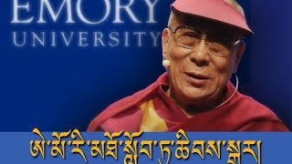 The Dalai Lama at Emory University, USA.