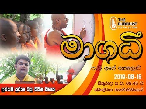 Maagadhi - මාගධී (පාලි අපේ තක්ෂලාව) | 2019-08-16 | 8.45 PM