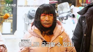 남대문을 사로잡은 마세스 전통 문화 홍보대사 앙헬라Y