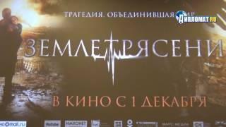 Пресс-показ фильма «Землетрясение»