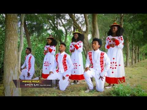 Mitslal Wekele - Birhan Tsehay / New Ethiopian Music (Official Video) thumbnail