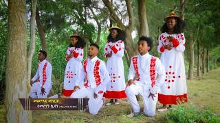 Mitslal Wekele - Birhan Tsehay / New Ethiopian Music (Official Video)